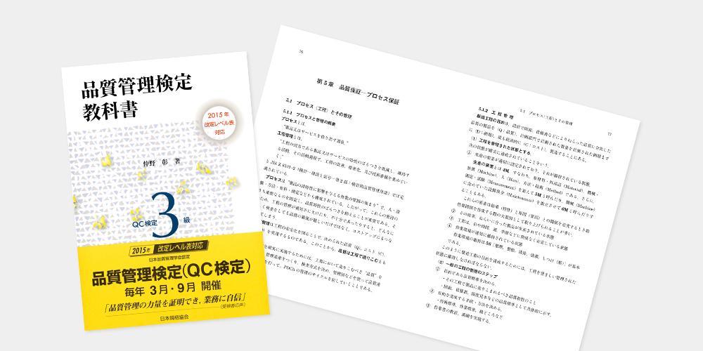 検定 qc Japanese Standards
